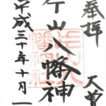 【御朱印巡り・片山八幡神社】名古屋の鬼門除けの役目を担う重要な場所