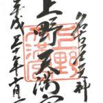【御朱印巡り・上野天満宮・晴明殿】安倍晴明の一族が京から追われ移り住み、九州太宰府へ流された同じ境遇の菅原道真公を祀る