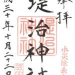 【御朱印巡り・堤治神社】1300年にわたり尾張国を木曽川決壊から護ってくれた古社