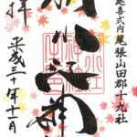 【御朱印巡り・別小江神社】とても印象的な御朱印を拝受できる神社。延喜式にも載っている歴史ある古社。