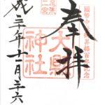 【御朱印巡り・尾張国二の宮大縣神社】2021年前に創建されたという日本最古級の神社