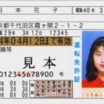 【免許証の有効期限が西暦表記へ】外国人の免許証取得者増加の為