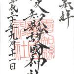 【御朱印巡り・愛知縣護国神社】尾張藩主徳川慶勝公が川名に建てた旌忠社が由来