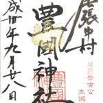 【御朱印巡り・豊国神社】豊臣秀吉の生まれ故郷、尾張中村の大鳥居が目印。限定御朱印もあり、御朱印帳には金文字バージョンでの御朱印も。