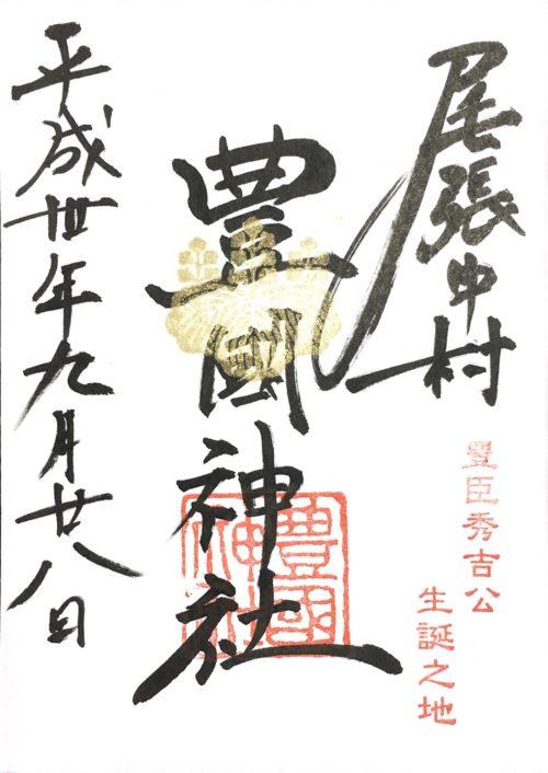 御朱印尾張中村豊国神社