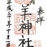 【御朱印巡り・羊神社】12年に一度参拝者が10倍になる神社