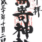【御朱印巡り・洲崎神社】名古屋高速・新洲崎ジャンクションの真下にあるビルに囲まれた都会のオアシス的神社