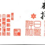 【御朱印巡り・日置神社】織田信長が桶狭間の戦いの折に戦勝祈願をした由緒ある神社