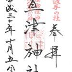 【御朱印巡り・萱津神社】愛知県あま市にある漬け物の神様を祀る全国唯一の神社