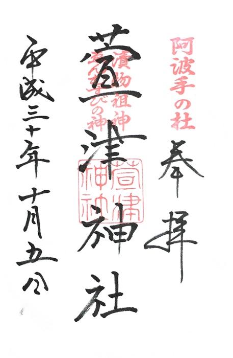 御朱印萱津神社漬物の神