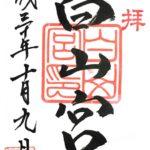 【御朱印巡り・白山宮・足王社・香良洲神社】縁結びの社としても有名だが境内末社にサッカーの神さまが祀られている足王社がある。