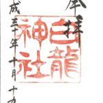 【御朱印巡り・白龍神社】名古屋駅から歩いてすぐ。ビルの谷間にひっそりと佇む神社。