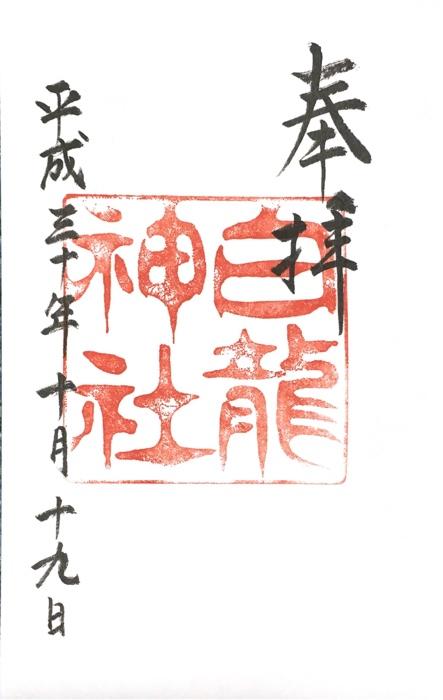 御朱印白龍神社