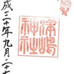 【御朱印巡り・津島神社】全国に3000社もの御分社を抱える津島神社の全国天王総本社である。