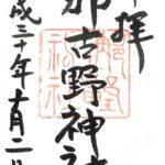 【御朱印巡り・那古野神社】醍醐天皇の時代(911年)創建の古社。名古屋城郭内にあり尾張徳川家歴代当主の崇拝篤く