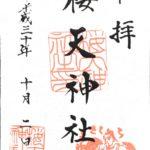 【御朱印巡り・桜天神社】名古屋三天神のひとつ。学問の神様といわれる菅原道真を祀る神社。丸の内駅から徒歩数分。