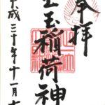 【御朱印巡り・生玉稲荷神社】名古屋市守山区の住宅街の中に奥之院もある昔ながらの風景の残る神社