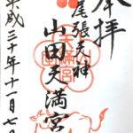 【御朱印巡り・山田天満宮・金神社】名古屋三天神のひとつ、学問の神様菅原道真公を祀る。『よりそい石』がある恋の三社巡りのひとつ