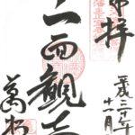 【御朱印巡り・大須万松寺】織田信長が父・信秀公の葬儀で位牌に抹香を投げつけた有名なエピソードの舞台はこの万松寺である。