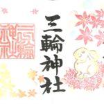 【御朱印巡り・三輪神社】名古屋大須に鎮座する三輪神社。矢場町の地名の由来ともなった矢場跡がある。限定御朱印も多数あり、縁結びの御利益が有名。