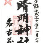【御朱印巡り・名古屋晴明神社】安倍晴明の住居跡に晴明の神霊を勧進して建立された