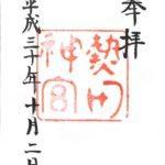 【2020年名古屋で初詣に行くなら・名古屋市内の有名神社】超メジャーな神社から今年ならではの人気神社まで調べてみました