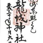 【御朱印巡り・龍城神社】岡崎城址に鎮座する徳川家康公を祀る神社