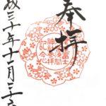 【御朱印巡り・尾張冨士大宮浅間神社】尾張三大奇祭のひとつ石上げ祭が毎年8月に行われている
