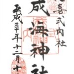 【御朱印巡り・成海神社】日本武尊を御祭神として祀り、三種の神器のひとつ草薙剣が創建に深く関わっている