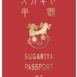 【平成最後のスーちゃん祭・スガキヤのラーメンが半額になるパスポート!】3月3日までなら半額パスポートがもらえる。お店へ急げ!