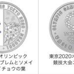 【2019オリンピック記念硬貨・2020年東京オリンピック・パラリンピック競技大会記念貨幣第二次発行分は2019年7月24日引換開始】一挙に10種類の記念硬貨!令和元年6月に2020東京記念硬貨引き換えの詳細発表!