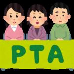 【PTAって何かに似てる?名球会に似てるよな?PTAと名球会・任意加入と強制圧力について】任意団体なのに強制加入?それぞれの問題点を洗い出してみた