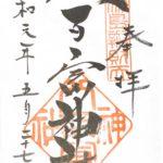 【御朱印巡り・蒲郡竹島八百富神社】江ノ島、竹生島、厳島とともに日本七弁天のひとつに数えられる。島全体が天然記念物に指定された珍しい神社。
