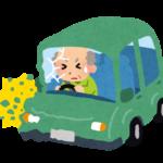 【75歳以上安全サポート車限定免許証導入へ】高齢ドライバーのアクセルブレーキ踏み間違い事故が多発!自動ブレーキ付新型車のみ運転できる限定免許証の創設