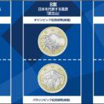 【オリンピック記念硬貨第三次引換開始日は令和2年1月28日!ツイッター投票での人気デザイン風神雷神図屏風・富士山・国立競技場の3案は7月!】500円貨幣の図柄を史上初めて投票で選ぶ