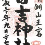 【御朱印巡り・御朱印一覧愛知県清須市編愛知県あま市編】名古屋から車で10分。歴史ある古刹、古社が多い隠れた名所でもある。