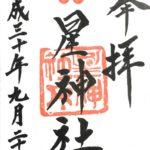【御朱印巡り・星神社】名古屋市西区小田井、七夕伝説の残る縁結びの神