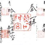 【御朱印集め】名古屋随一のパワースポット熱田神宮を始めとする【熱田神宮五御神印】を集めてみた