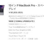 MacBook Pro2019をAppleに注文して深センから届くまでの日数