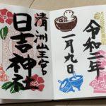 【御朱印巡り・日吉神社】豊臣秀吉の幼名日吉丸の由来の神社