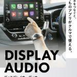 トヨタのディスプレイオーディオでCDやDVDビデオを再生する方法