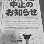 スーちゃん祭り2020中止のお知らせ ラーメン一杯食べると無料チケットがもらえるキャンペーンが開催予定だった