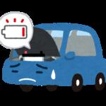 ハイブリッド車のバッテリー上がり 信号待ちでのNレンジは危険